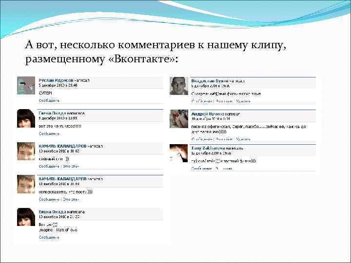 А вот, несколько комментариев к нашему клипу, размещенному «Вконтакте» :