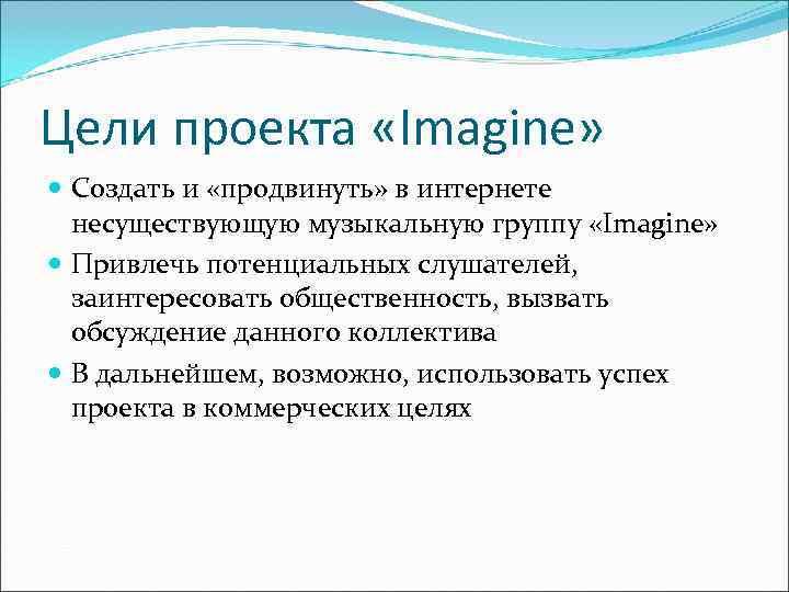 Цели проекта «Imagine»  Создать и «продвинуть» в интернете  несуществующую музыкальную группу «Imagine»