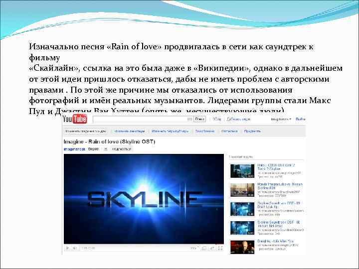 Изначально песня «Rain of love» продвигалась в сети как саундтрек к фильму «Скайлайн» ,