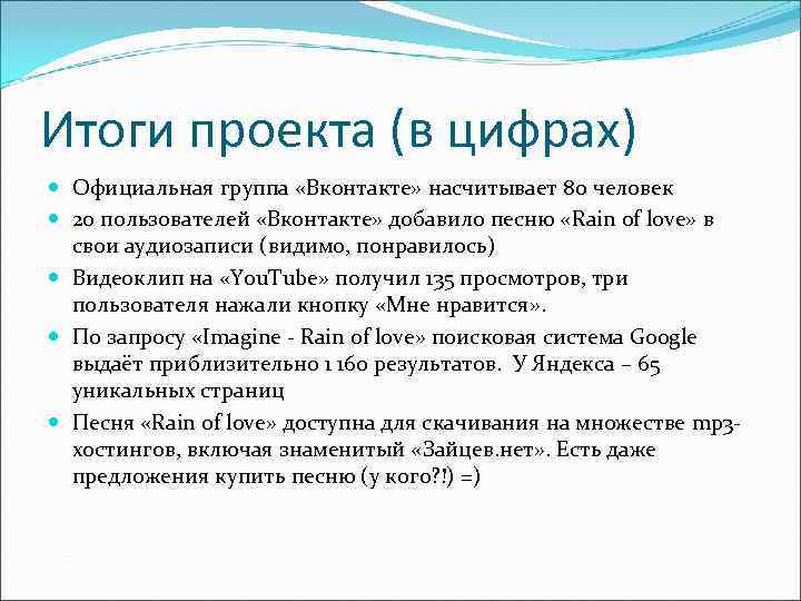 Итоги проекта (в цифрах)  Официальная группа «Вконтакте» насчитывает 80 человек  20 пользователей