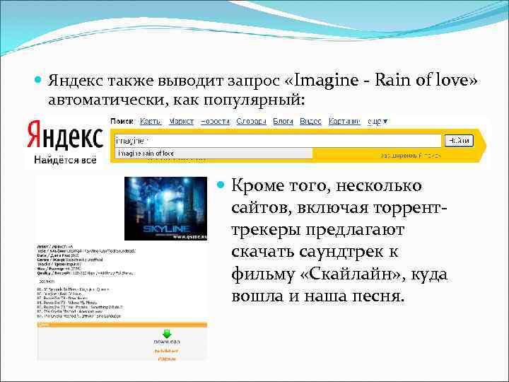 Яндекс также выводит запрос «Imagine - Rain of love»  автоматически, как популярный: