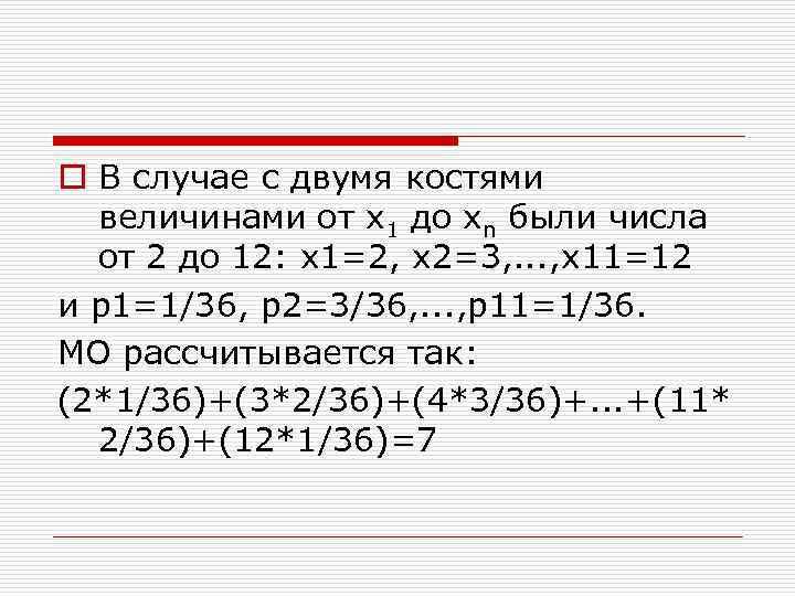 o В случае с двумя костями  величинами от х1 до хn были числа