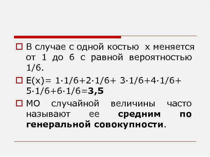 o В случае с одной костью х меняется  от 1 до 6 с
