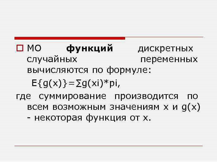 o МО функций  дискретных  случайных   переменных  вычисляются по формуле: