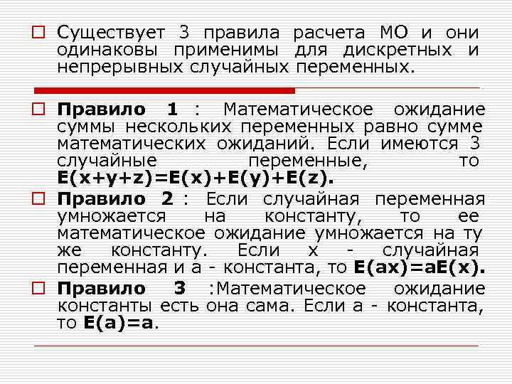 o Существует 3 правила расчета МО и они  одинаковы применимы для дискретных и