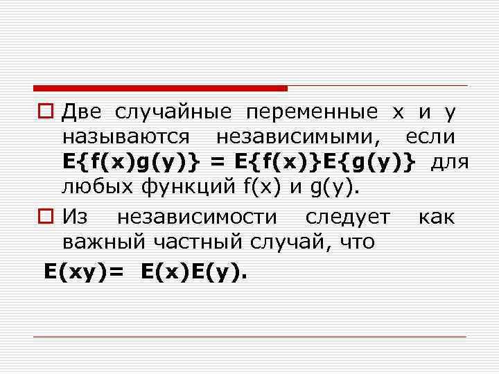 o Две случайные переменные х и у  называются независимыми, если  E{f(x)g(y)} =