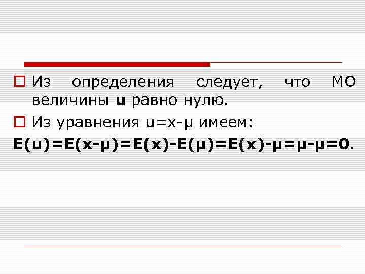 o Из определения следует, что МО  величины u равно нулю. o Из уравнения