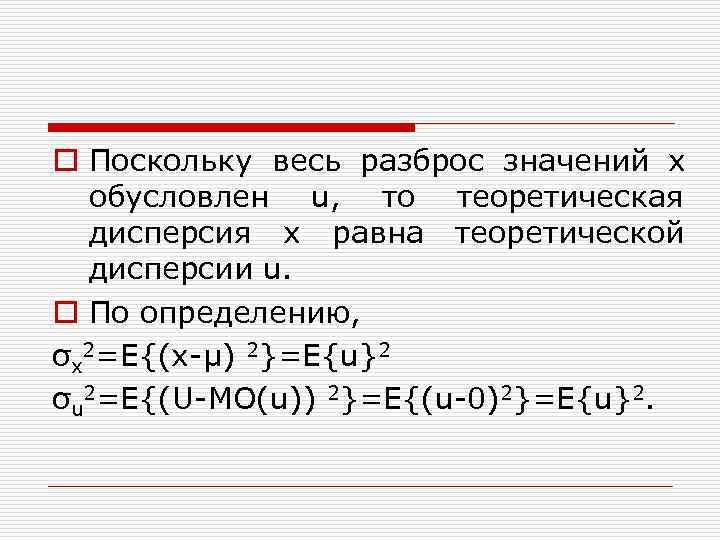 o Поскольку весь разброс значений х  обусловлен u, то теоретическая  дисперсия х
