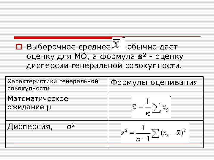 o Выборочное среднее обычно дает оценку для МО, а формула s 2 -
