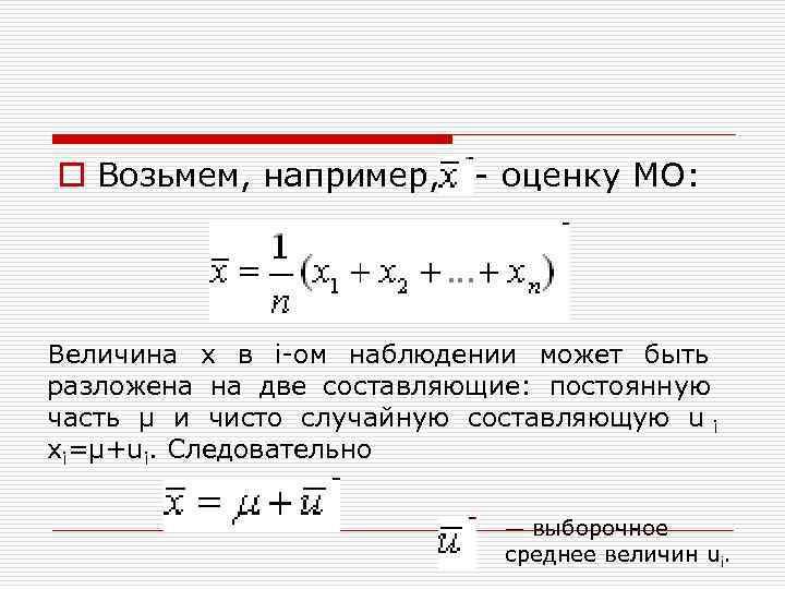 o Возьмем, например,  - оценку МО: Величина х в i-ом наблюдении может быть