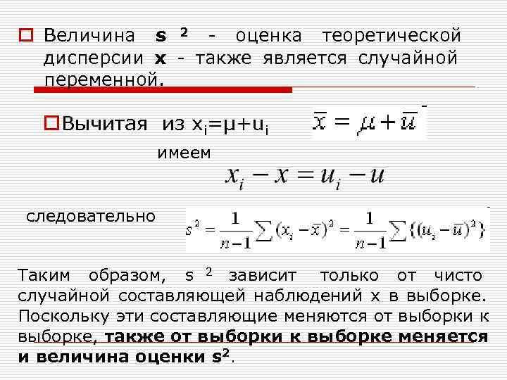 o Величина s 2 - оценка теоретической  дисперсии х - также является случайной