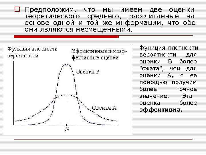 o Предположим, что мы имеем две оценки  теоретического среднего, рассчитанные на  основе