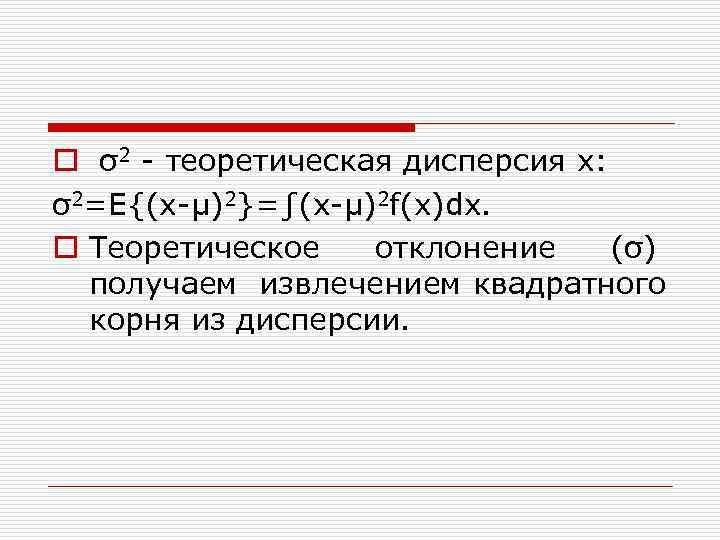 o σ2 - теоретическая дисперсия х: σ2=E{(x-μ)2}=∫(x-μ)2 f(x)dx. o Теоретическое  отклонение (σ)