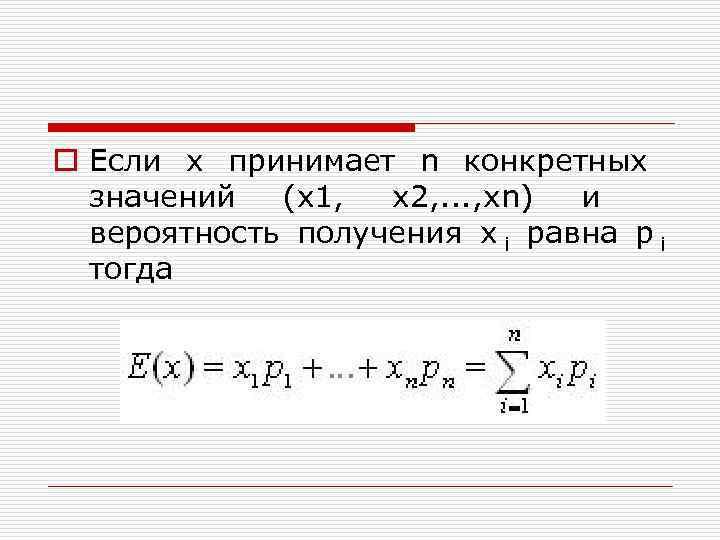 o Если х принимает n конкретных  значений  (х1,  х2, . .