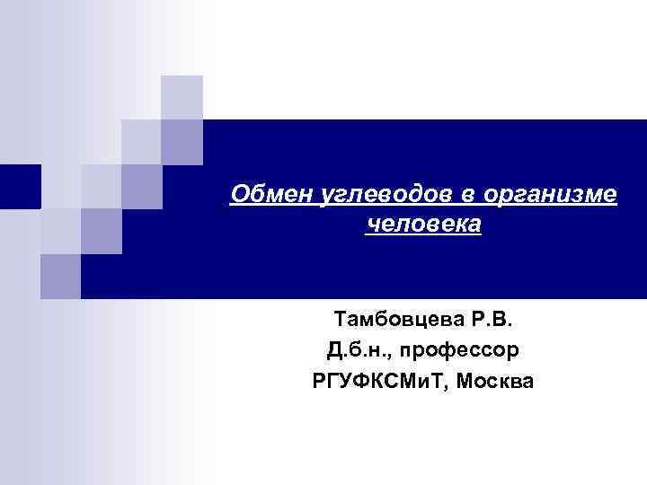 Обмен углеводов в организме   человека   Тамбовцева Р. В.  Д.