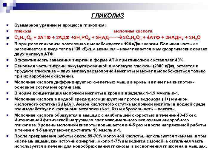 ГЛИКОЛИЗ n  Суммарное уравнение процесса гликолиза: