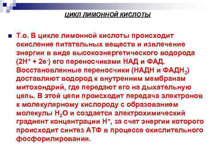 ЦИКЛ ЛИМОННОЙ КИСЛОТЫ  n  Т. о. В цикле
