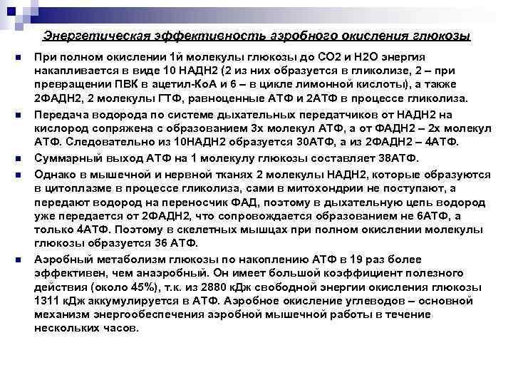 Энергетическая эффективность аэробного окисления глюкозы n  При полном окислении 1 й молекулы