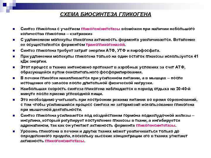 СХЕМА БИОСИНТЕЗА ГЛИКОГЕНА n  Синтез гликогена с участием