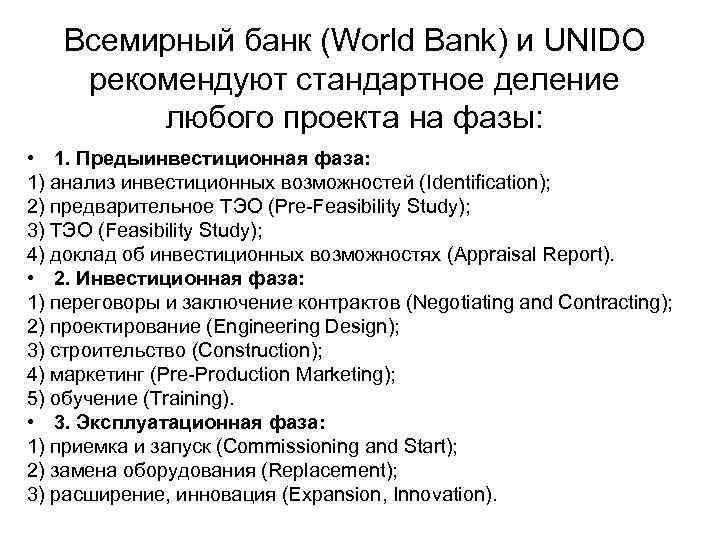 Всемирный банк (World Bank) и UNIDO рекомендуют стандартное деление   любого