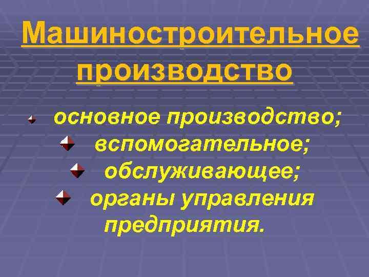 Машиностроительное  производство основное производство; вспомогательное;  обслуживающее; органы управления предприятия.