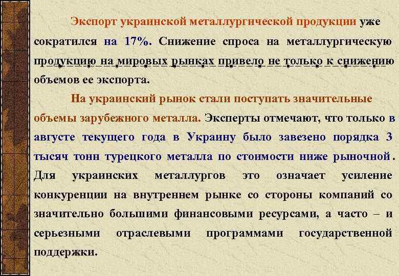 Экспорт украинской металлургической продукции уже сократился на 17%. Снижение спроса на металлургическую