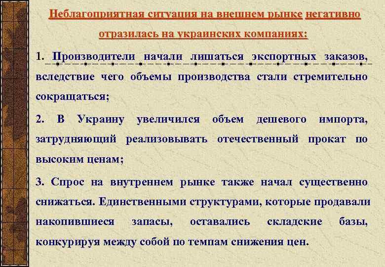 Неблагоприятная ситуация на внешнем рынке негативно   отразилась на украинских компаниях: 1.