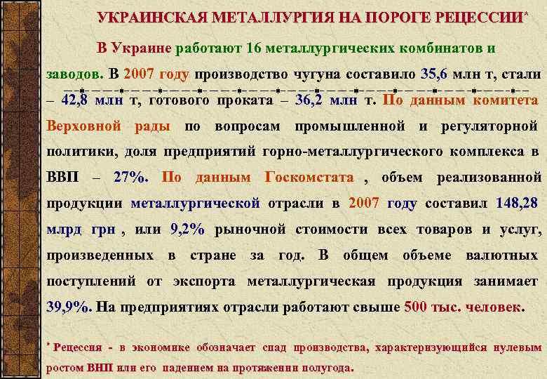 УКРАИНСКАЯ МЕТАЛЛУРГИЯ НА ПОРОГЕ РЕЦЕССИИ*  В Украине работают 16 металлургических комбинатов