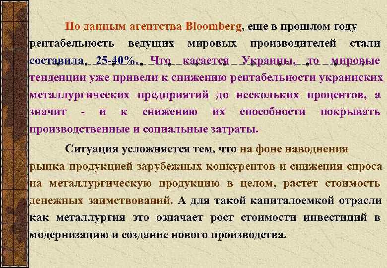 По данным агентства Bloomberg, еще в прошлом году рентабельность ведущих мировых производителей стали