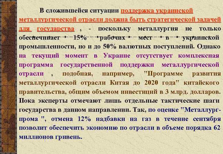 В сложившейся ситуации поддержка украинской металлургической отрасли должна быть стратегической задачей для государства
