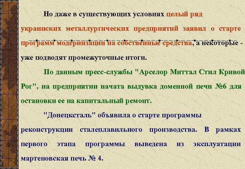 Но даже в существующих условиях целый ряд украинских металлургических предприятий заявил о старте