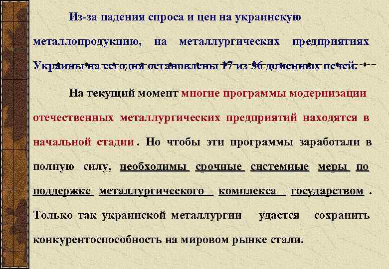 Из-за падения спроса и цен на украинскую  металлопродукцию,  на металлургических предприятиях