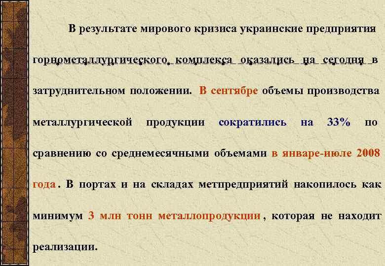 В результате мирового кризиса украинские предприятия  горнометаллургического комплекса оказались на сегодня в