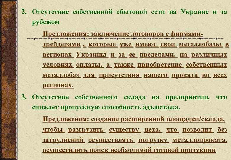 2. Отсутствие собственной сбытовой сети на Украине и за рубежом  Предложения: заключение договоров