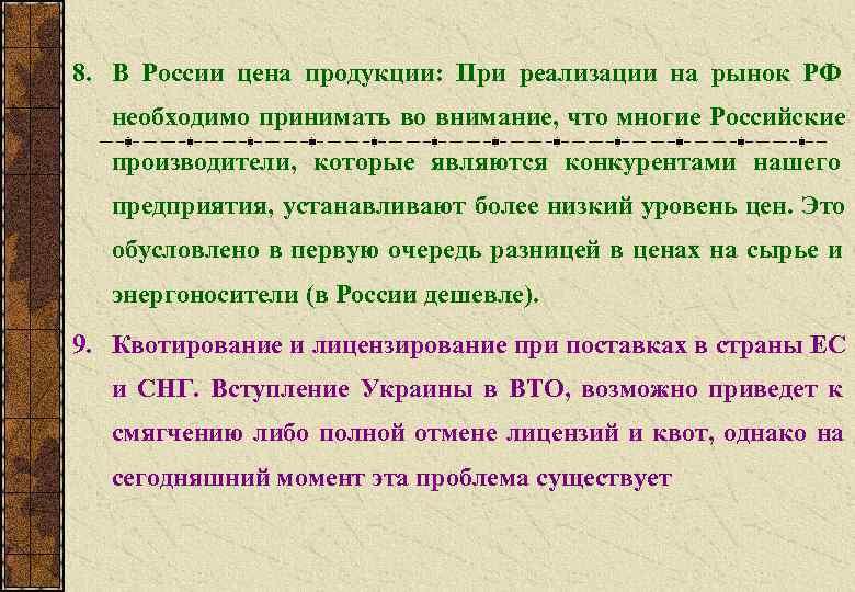 8. В России цена продукции:  При реализации на рынок РФ необходимо принимать во