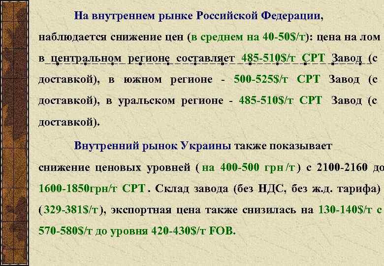 На внутреннем рынке Российской Федерации,  наблюдается снижение цен (в среднем на