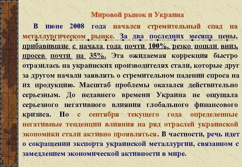 Мировой рынок и Украина В июне 2008  года начался
