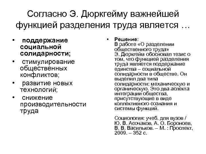 Учение О Социальной Солидарности Дюркгейма Шпаргалки