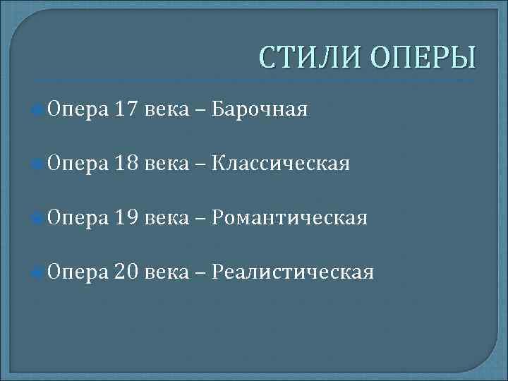 СТИЛИ ОПЕРЫ  Опера  17 века – Барочная