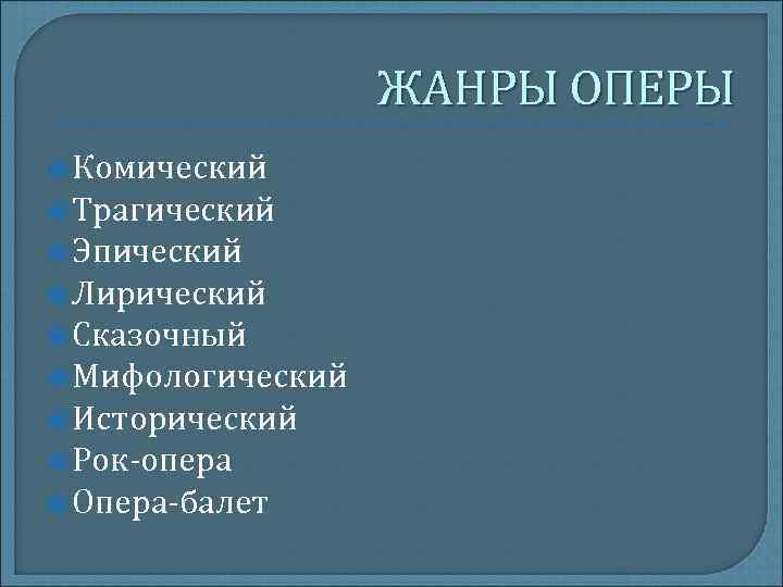 ЖАНРЫ ОПЕРЫ  Комический  Трагический  Эпический  Лирический