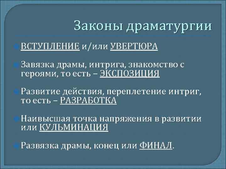 Законы драматургии  ВСТУПЛЕНИЕ и/или УВЕРТЮРА  Завязка