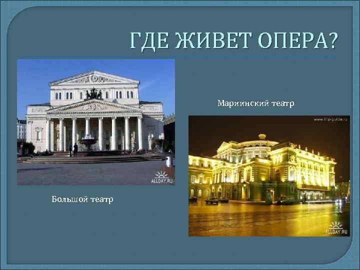 ГДЕ ЖИВЕТ ОПЕРА?     Мариинский театр Большой