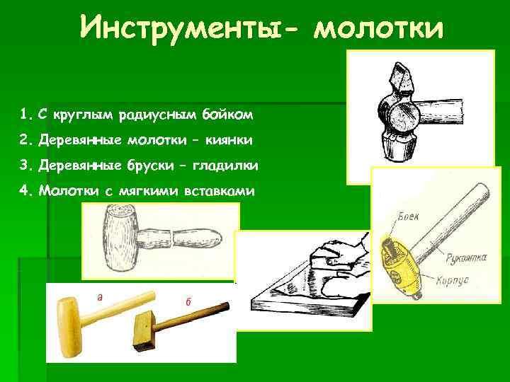 Инструменты- молотки 1. С круглым радиусным бойком 2. Деревянные молотки – киянки