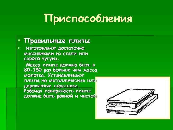 Приспособления § Правильные плиты §  изготовляют достаточно массивными из стали или