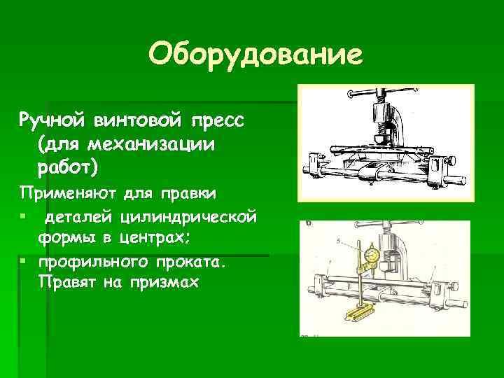 Оборудование Ручной винтовой пресс  (для механизации  работ) Применяют для