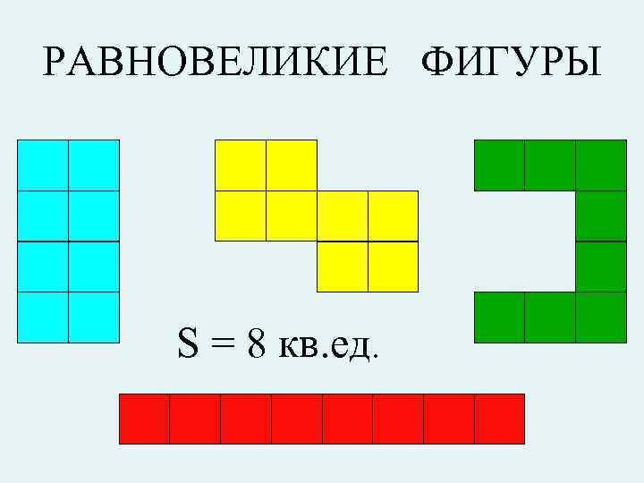 РАВНОВЕЛИКИЕ ФИГУРЫ   S = 8 кв. ед.
