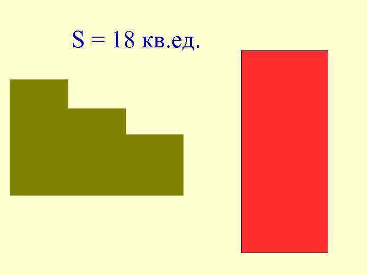 S = 18 кв. ед.