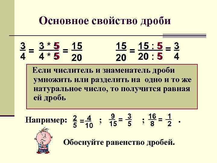 Основное свойство дроби 3 3 * 5 15 15 : 5 =