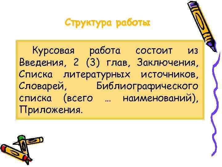 Структура работы  Курсовая  работа  состоит из Введения, 2 (3)