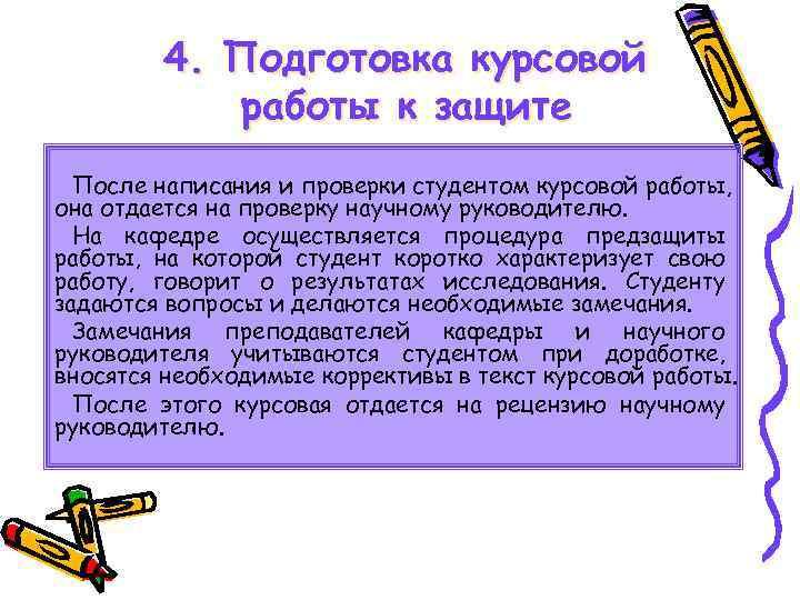 4. Подготовка курсовой   работы к защите  После написания и
